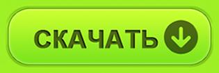 Skachat1